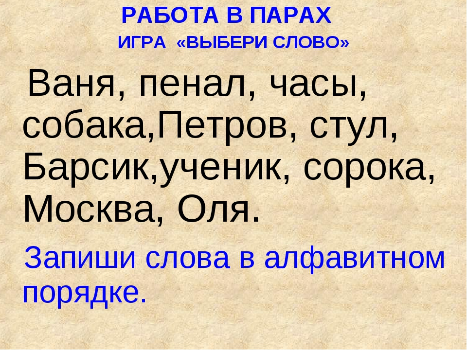 РАБОТА В ПАРАХ ИГРА «ВЫБЕРИ СЛОВО» Ваня, пенал, часы, собака,Петров, стул, Б...