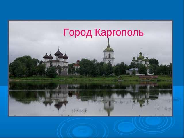 Город Каргополь