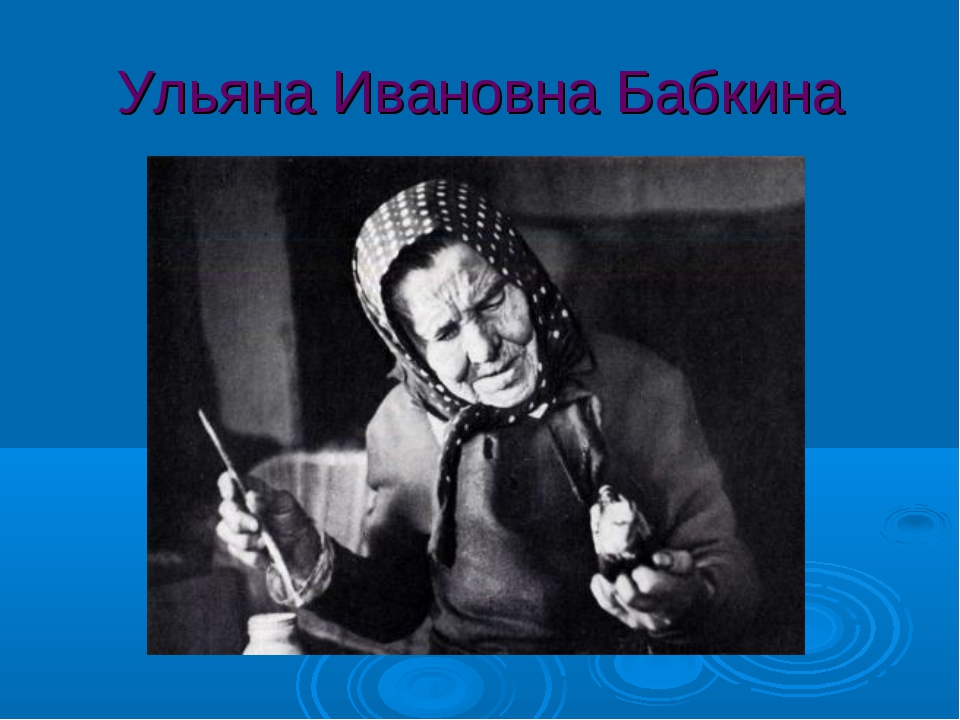 Ульяна Ивановна Бабкина