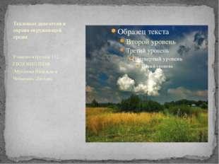 Учащиеся группы 112 ГБОУ НПО ПУ98 :Мусатова Надежда и Чебыкина Любовь Тепловы