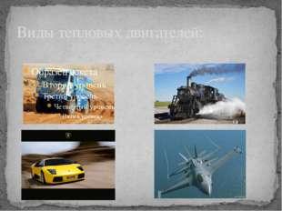 Виды тепловых двигателей: