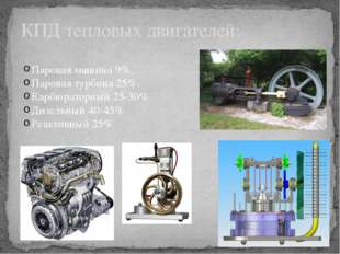КПД тепловых двигателей: Паровая машина 9%. Паровая турбина 25%. Карбюраторны