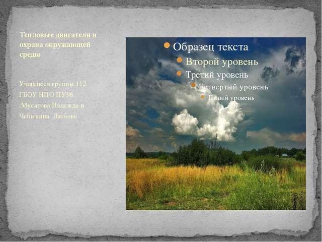 Учащиеся группы 112 ГБОУ НПО ПУ98 :Мусатова Надежда и Чебыкина Любовь Тепловы...