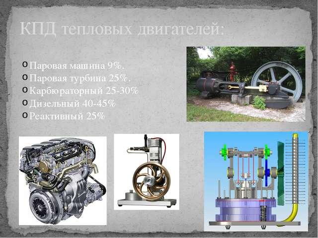 КПД тепловых двигателей: Паровая машина 9%. Паровая турбина 25%. Карбюраторны...