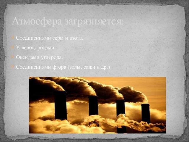 Соединениями серы и азота. Углеводородами. Оксидами углерода. Соединениями фт...