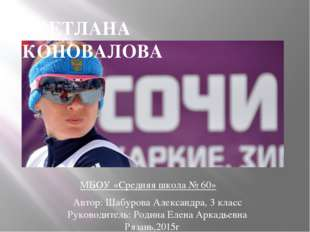 СВЕТЛАНА КОНОВАЛОВА Автор: Шабурова Александра, 3 класс Руководитель: Родина