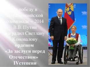 За победу в Паралимпийской олимпиаде – 2014 В.В. Путин наградил Светлану Коно