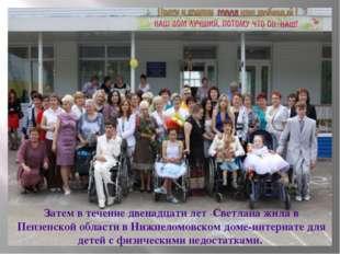 Затем в течение двенадцати лет Светлана жила в Пензенской области в Нижнеломо