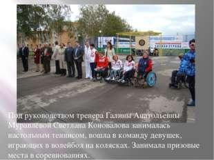 Под руководством тренера Галины Анатольевны Муравлёвой Светлана Коновалова за