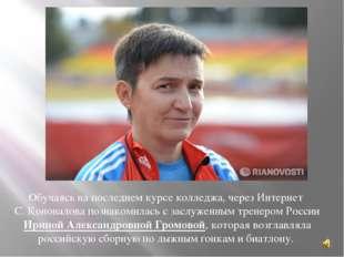 Обучаясь на последнем курсе колледжа, через Интернет С. Коновалова познакомил