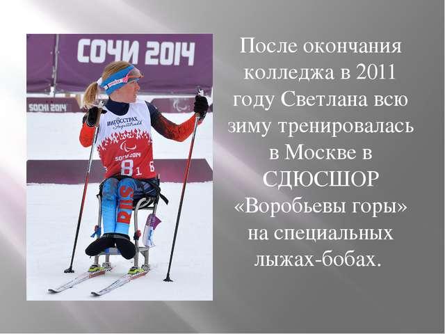 После окончания колледжа в 2011 году Светлана всю зиму тренировалась в Москве...