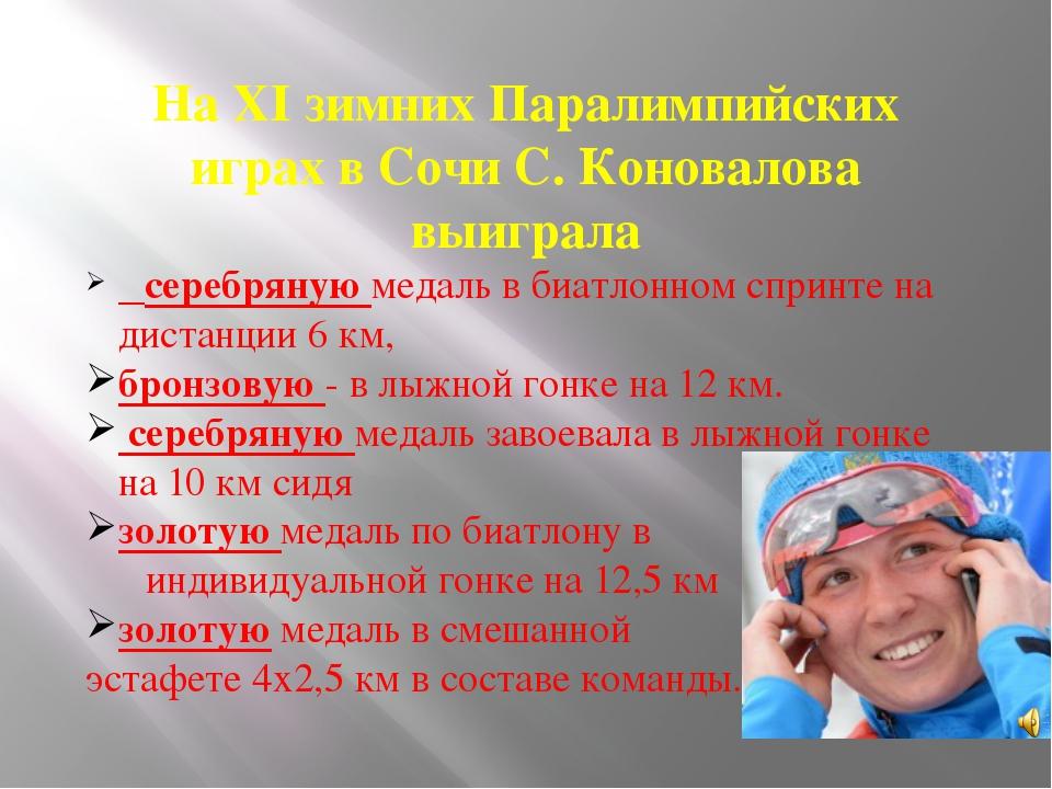 На XI зимних Паралимпийских играх в Сочи С. Коновалова выиграла серебряную ме...