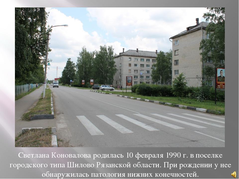 Светлана Коновалова родилась 10 февраля 1990 г. в поселке городского типа Шил...