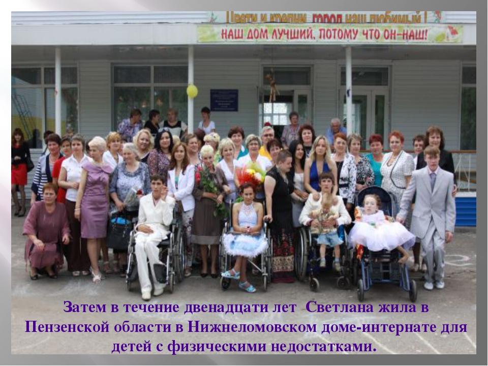 Затем в течение двенадцати лет Светлана жила в Пензенской области в Нижнеломо...