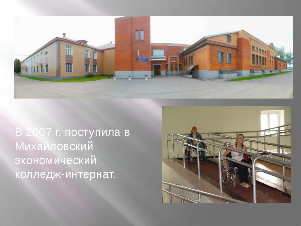 В 2007 г. поступила в Михайловский экономический колледж-интернат.