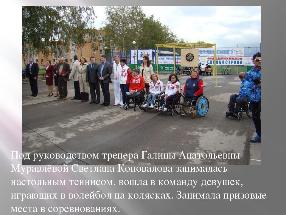 Под руководством тренера Галины Анатольевны Муравлёвой Светлана Коновалова за...