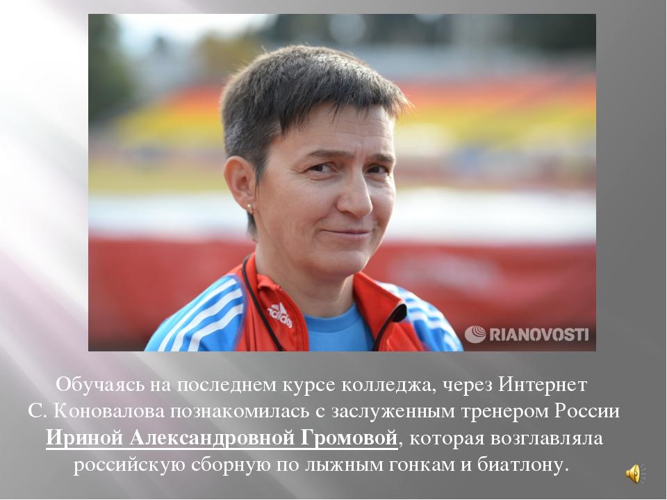 Обучаясь на последнем курсе колледжа, через Интернет С. Коновалова познакомил...