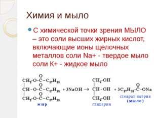 Химия и мыло С химической точки зрения МЫЛО – это соли высших жирных кислот,
