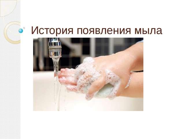 История появления мыла