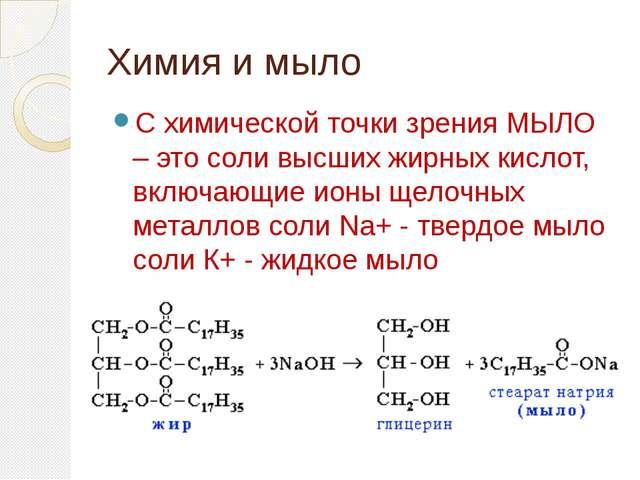 Химия и мыло С химической точки зрения МЫЛО – это соли высших жирных кислот,...