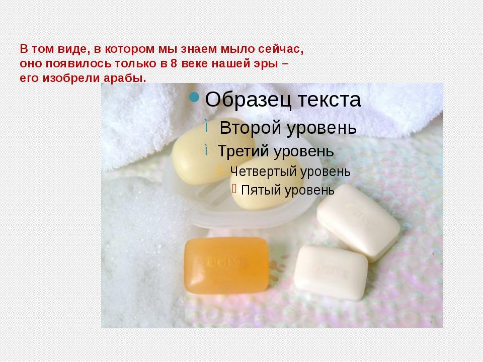 В том виде, в котором мы знаем мыло сейчас, оно появилось только в 8 веке наш...