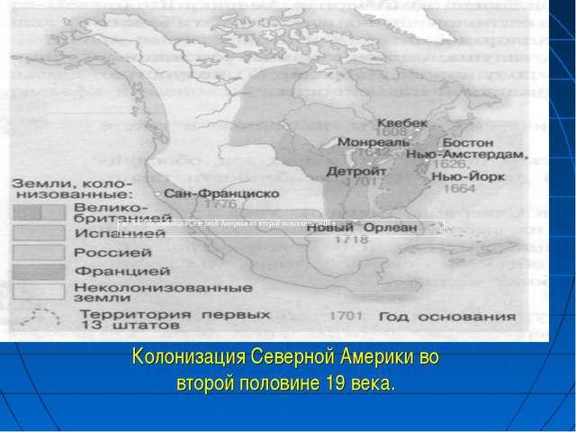 Колонизация Северной Америки во второй половине 19 века.