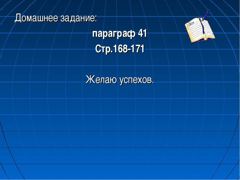 Домашнее задание: параграф 41 Стр.168-171 Желаю успехов.