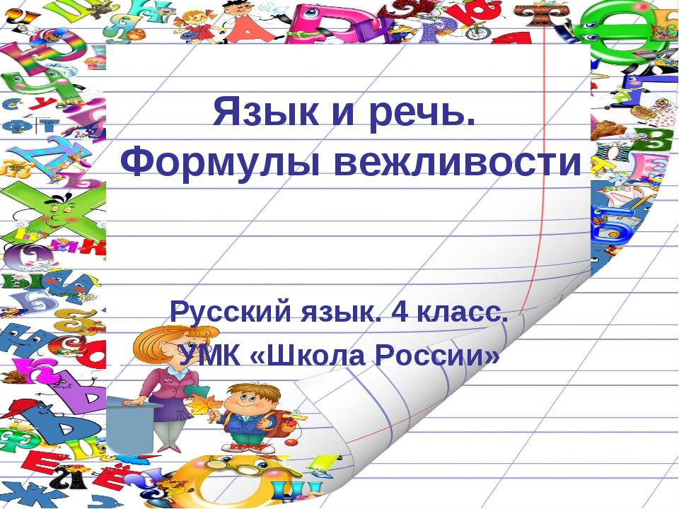 Язык и речь. Формулы вежливости Русский язык. 4 класс. УМК «Школа России»
