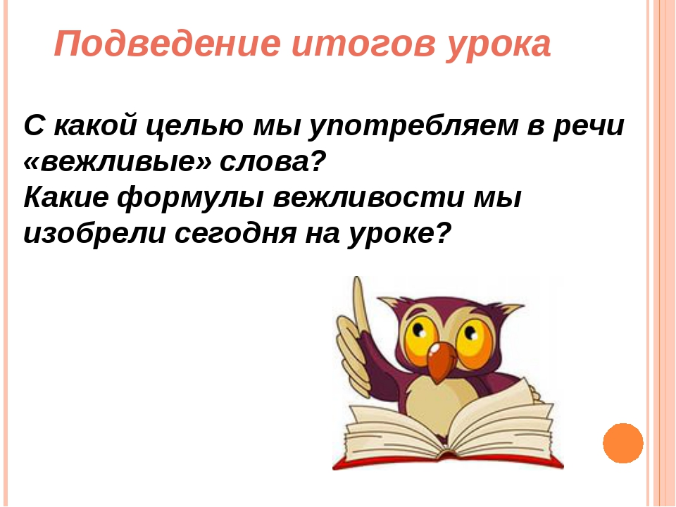 Презентация Вежливые Слова 1 Класс