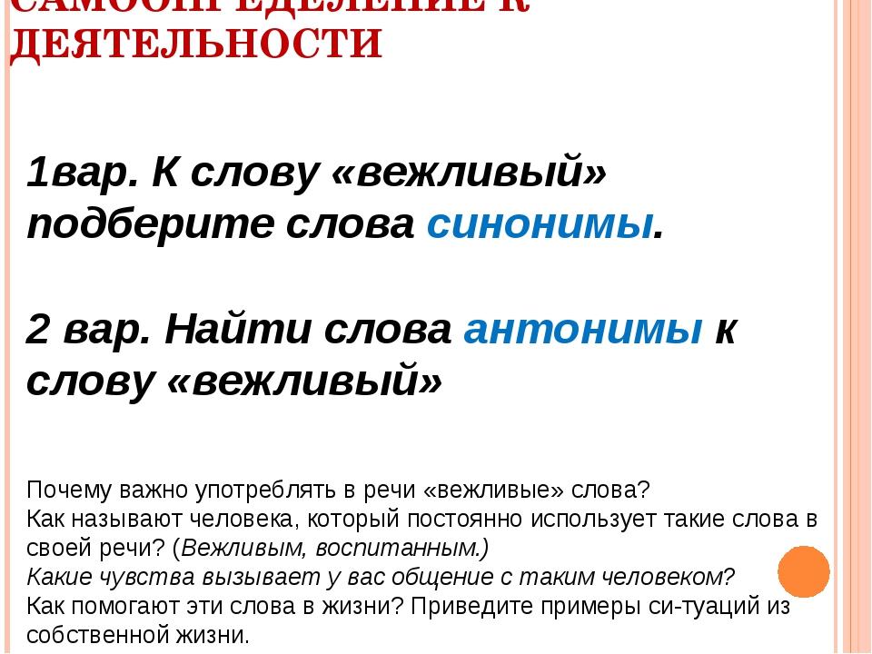 САМООПРЕДЕЛЕНИЕ К ДЕЯТЕЛЬНОСТИ Почему важно употреблять в речи «вежливые» сло...