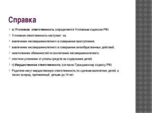 Справка в) Уголовная ответственность (определяется Уголовным кодексом РФ) Уг