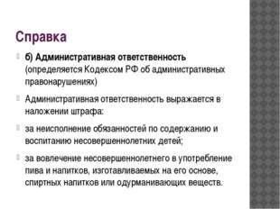 Справка б) Административная ответственность (определяется Кодексом РФ об адми