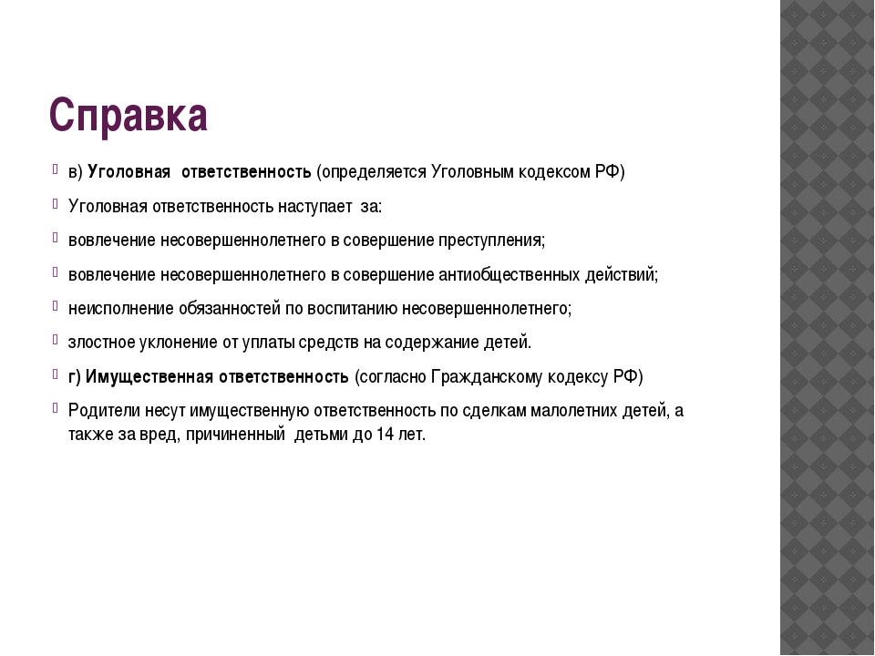 Справка в) Уголовная ответственность (определяется Уголовным кодексом РФ) Уг...