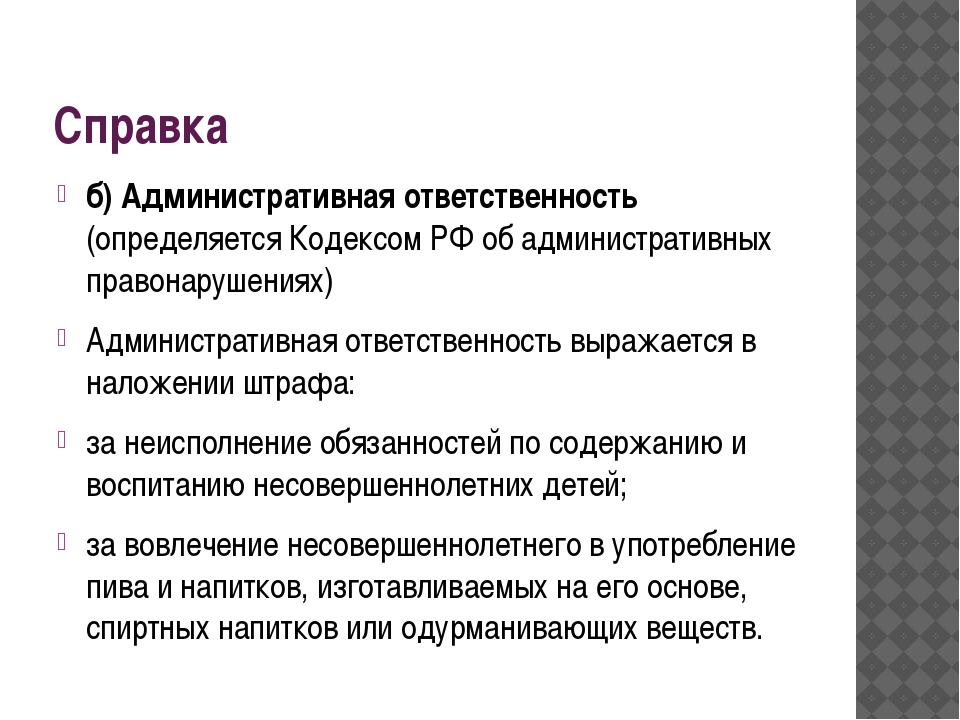 Справка б) Административная ответственность (определяется Кодексом РФ об адми...