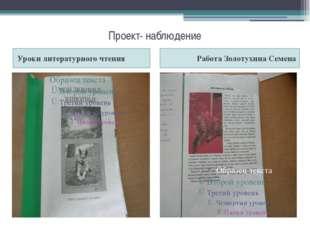 Проект- наблюдение Уроки литературного чтения Работа Золотухина Семена