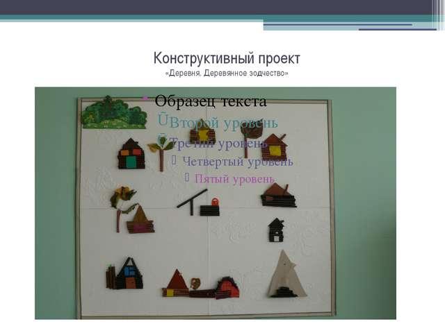 Конструктивный проект «Деревня. Деревянное зодчество»