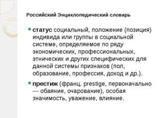 Российский Энциклопедический словарь статус социальный, положение (позиция) и