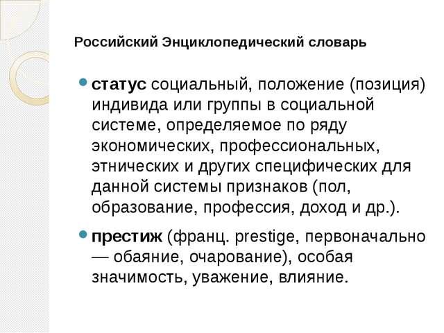 Российский Энциклопедический словарь статус социальный, положение (позиция) и...