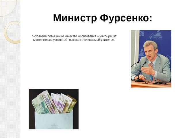 Министр Фурсенко: «Условие повышение качества образования – учить ребят может...