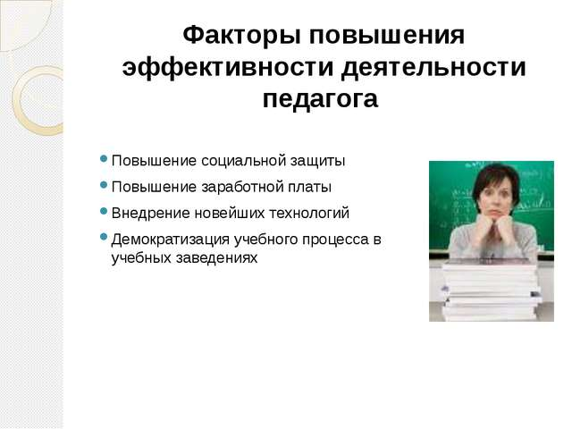 Факторы повышения эффективности деятельности педагога Повышение социальной за...