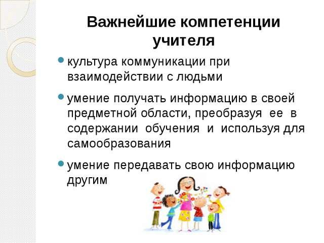 Важнейшие компетенции учителя культура коммуникации при взаимодействии с людь...
