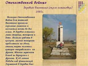«Памятник погибшим воинам в годы Великой Отечественной войны» деревня Васютин