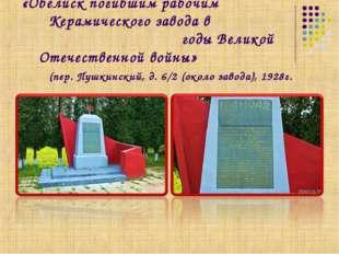 «Обелиск погибшим рабочим Керамического завода в годы Великой Отечественной в