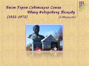 Бюст Герою Советского Союза Ивану Федоровичу Пескову (1922-1972) (д.Аверкиево)