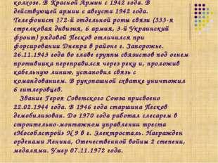 Иван Федорович родился 23.02.1922 года в д.Аверкиево, ныне Павлово-Посадског