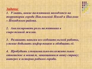 Задачи: 1.Узнать, какие памятники находятся на территории города Павловский