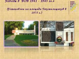 «Памятник в ознаменовании 30-летия Победы в ВОВ 1941 - 1945 гг.» (Установлен