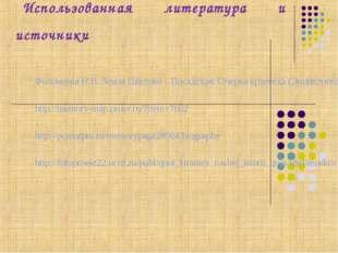 Использованная литература и источники Фоломеева Н.В. Земля Павлово – Посадска