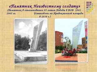 «Памятник Неизвестному солдату» (Памятник в ознаменовании 25-летия Победы в В
