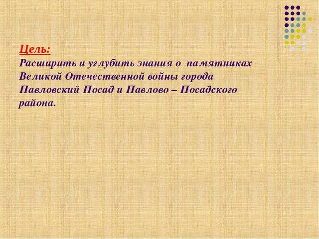 Цель: Расширить и углубить знания о памятниках Великой Отечественной войны го...
